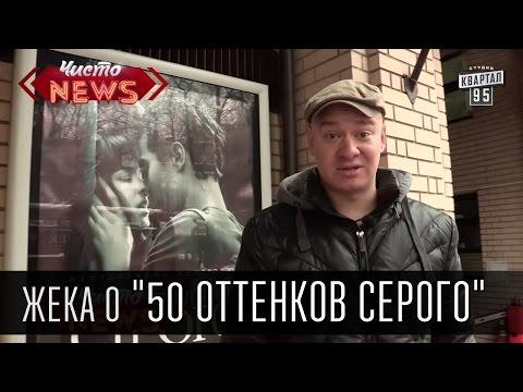 Вова из Одессы - 50 квадратов