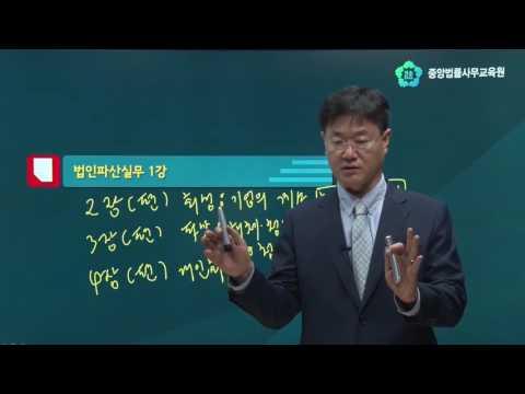 중앙법률사무교육원에서 강의하는 윤덕주 변호사