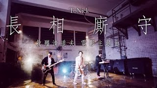 """ToNick - 長相廝守 (電影""""救殭清道夫""""主題曲) (Official MV)"""