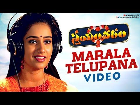 Swayamvaram Movie Songs- Marala Telupana Songs - Venu, Laya video