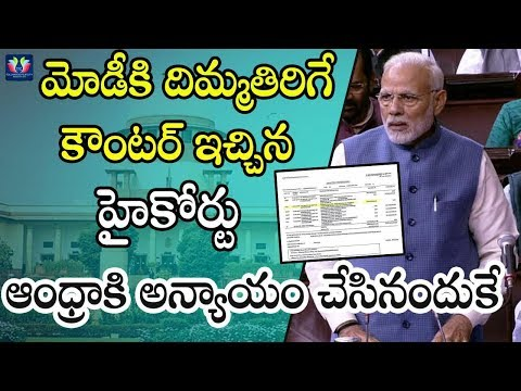 Narendra Modi Got Shocked With High Court Notice | Modi Conspiracy | AP Special Status | TFC News