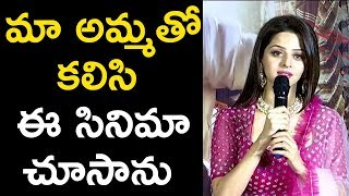 Actress Vedika Speech At Kanchana3 Movie Success Meet | Kanchana3 | Vedika