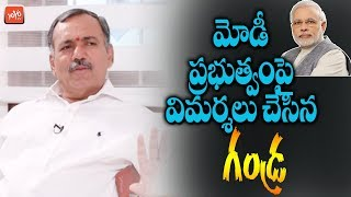 Gandra Venkataramana Reddy Comments on Modi Govt and BJP Party | Kishan Reddy | Telangana