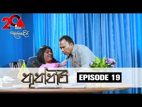 Thuththiri Sirasa TV 06th July 2018 Ep 19 HD