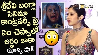 Jhanvi Kapoor Shocked by Question on Sridevi Bunglow Movie Controversy || Priya Prakash Varrier