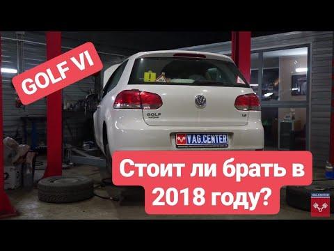 VW Golf 6 -  надежный автомобиль