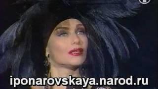 Irina Ponarovskaya И Понаровская Так проходит жизнь моя 1992