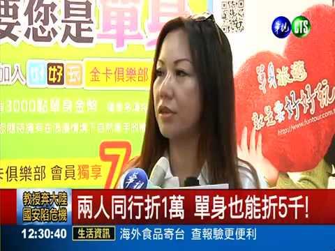 華視新聞報導-好好玩旅行社瞄準單身商機,單身報名旅遊現折五千