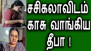 சசிகலாவிடம் காசு வாங்கிய தீபா | Deepa Cheated Tamil People | Latest Political News