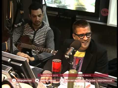 Группа Therr Maitz на радио Маяк