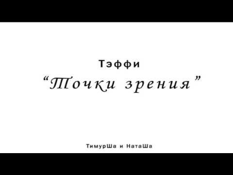 Тэффи - Точки зрения
