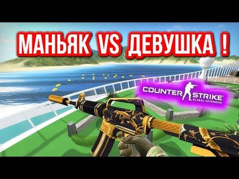 МАНЬЯК VS ДЕВУШКА ! в CS:GO