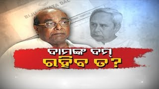 Janamancha Season 2 15 Sep 2018   ଦାମଙ୍କ ଦମ ରହିବ ତ?   Damodar Rout's Comments on Odisha Politics