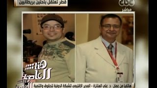 #هنا_العاصمة | قطر تواصل انتهاكات حقوق الإنسان وتعتقل باحثين بريطانيين