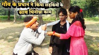 देखिये गाँव के प्रधान ने दोनों लड़कियों के साथ किया बतमीजी    BJ Bhojpuriya  Bhojpuriya Jawn