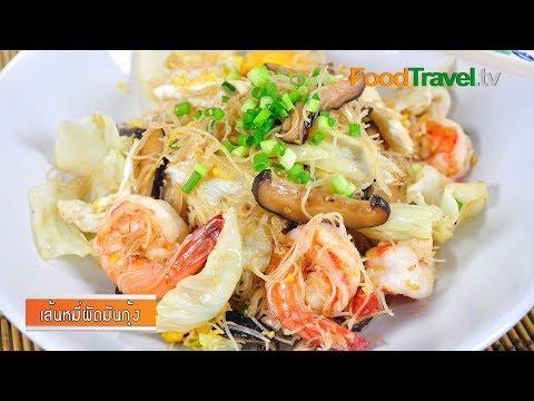 เส้นหมี่ผัดมันกุ้ง Stir-Fried Noodle with Shrimp Oil