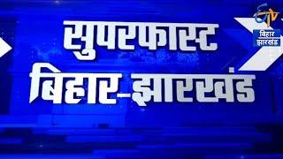 जमुई में सीएम नीतीश कुमार की समीक्षा यात्रा | SUPERFAST बिहार-झारखंड