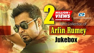 Best Collection Of ARFIN RUMEY   Super Hits Album   Audio Jukebox   Bangla New Song 2017