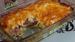 Безумно вкусное мясо по- французски ..... Meat A  La French