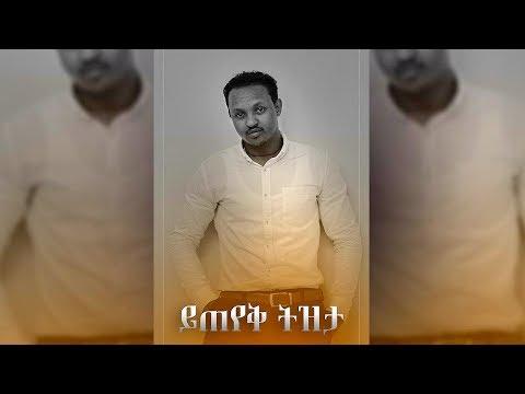 Anteneh Asrat - Yiteyek Yikrta ይጠየቅ ይቅርታ - New Ethiopian Music 2016 (Official Video)
