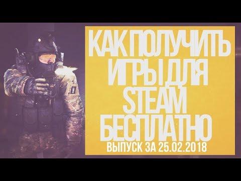 Как получить игры для Steam БЕСПЛАТНО! Выпуск за 25.02.2018!