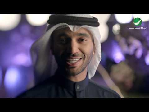 Mutref Al Mutref ... Labeh - Video Clip | مطرف المطرف ... لبيه - فيديو كليب video