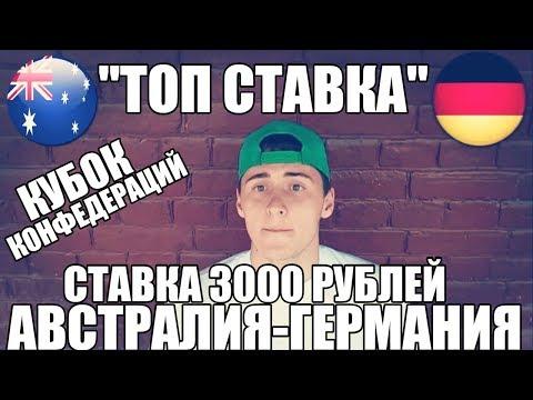ТОП СТАВКА!!! ПРОГНОЗ | АВСТРАЛИЯ-ГЕРМАНИЯ | СТАВКА 3000 РУБЛЕЙ | КУБОК КОНФЕДЕРАЦИЙ |