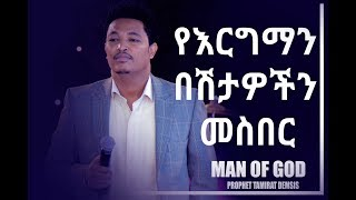 With Man Of God Prophet Tamrat Demsis - Mergemn Mesber - AmlekoTube.com