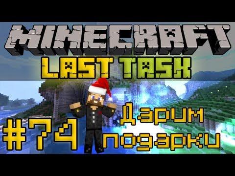 Minecraft LastTask #74 - Дарим подарки