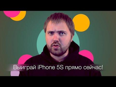 Выиграй iPhone 5S прямо сейчас!