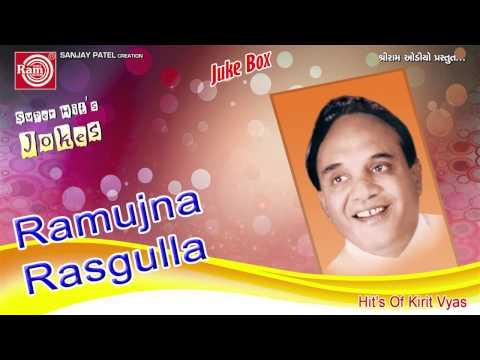 Gujarati Jokes    Ramujna Rasgulla-1  kirit Vyas video