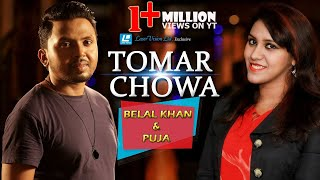 Tomar Chowa by Belal Khan & Puja | HD Music Video | Laser Vision