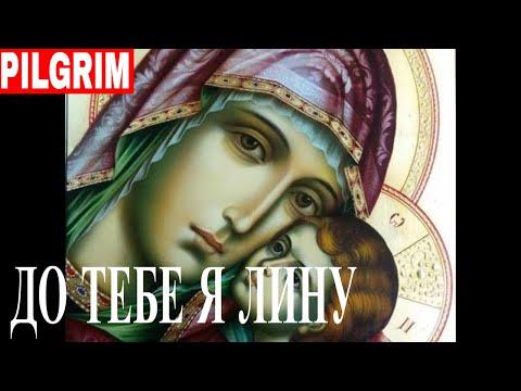 До Тебе лину я душею 💗 Почуй мене, о Божа Мати