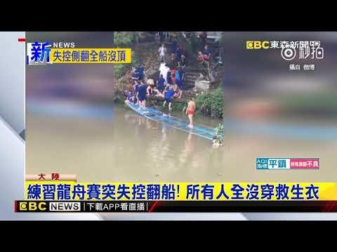 罕見! 大陸廣西桂林練習龍舟賽 57落水11死6失蹤