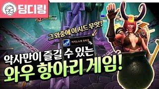 악사만이 즐길 수 있는 와우 항아리 게임!🔨 (feat.검은 사원, 아지노스의 전투검)