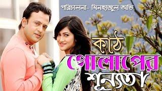Bangla Natok 2017 । কাঠ গোলাপের শুন্যতা  | Kat golapher Shonnota । Riaz । HD