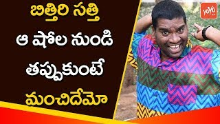 Bithiri Sathi Gets Negative Comments on TV Shows | Hyderabad | Telangana