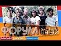 ФОРУМ - ЛУЧШИЕ ПЕСНИ ♫ TOP 20 ♫ ТОЛЬКО ХИТЫ ♫
