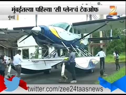 ZEE24TAAS : First seaplane service from Mumbai takes off for Lonavala