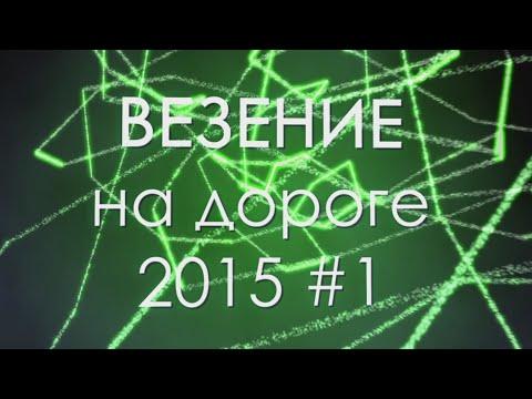 ВЕЗЕНИЕ на дорогах 2014-2015 / ДТП авария НЕТ