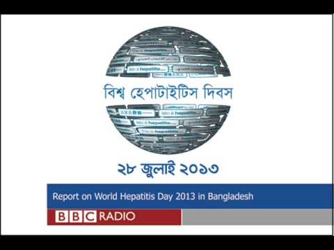 Report on World Hepatitis Day 2013 in Bangladesh At BBC Radio