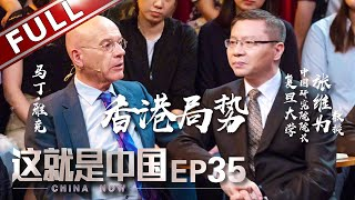 "Zhang Weiwei and Martin Jacques deeply analyze how to solve the chaos in Hong Kong ""CHINA NOW""-EP35"