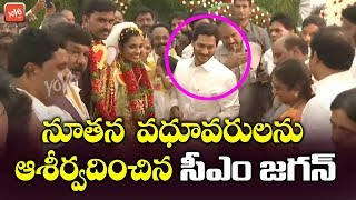 AP CM YS Jagan Attends Marriage Function in Undi  | Jagan Blesses Newly married Couple