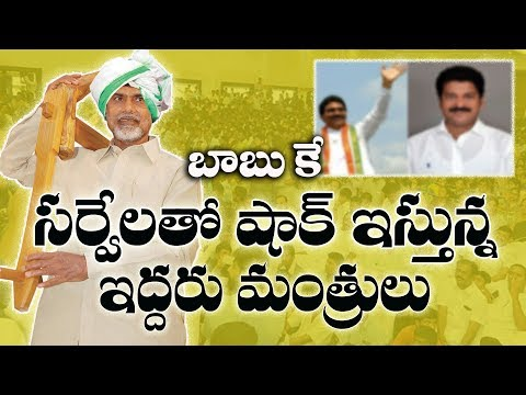 AP ministers  Vs CM Chandrababu || Andhra Political Surveys ||ఆంద్ర సర్వే  రాజకీయాలు|| Kai TV Media