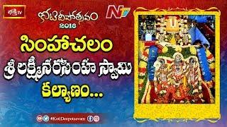 Simhachalam Lakshmi Narasimha Swamy Kalyanam At 12th Day Koto Deepotsavam | NTV