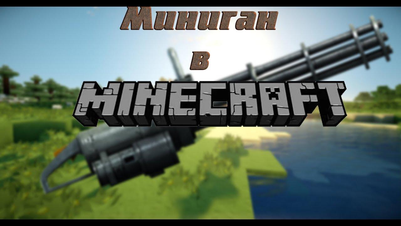 Простой, стоящий миниган в Minecraft PE 0.14.0 0.15.0 - YouTube