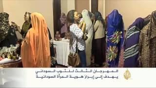 المهرجان الثالث للثوب السوداني بالخرطوم