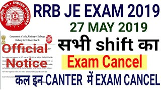 RRB JE EXAM 2019 | 27 may 2019 ALL SHIFT EXAM CANCEL | RRB OFFICIAL NOTICE जल्दी देखो