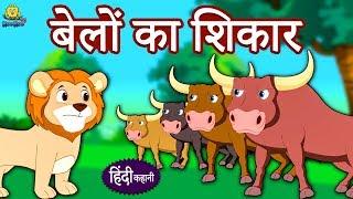 बेलों का शिकार - Hindi Kahaniya for Kids   Stories for Kids   Moral Stories for Kids   Koo Koo TV