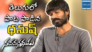 Dhanush Sings A Song In Telugu | TFPC